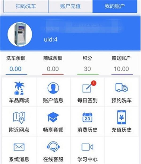 联网洗车平台-用户公众号端